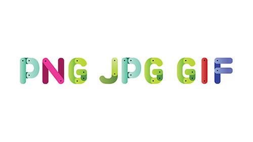 网站如何选用图片格式PNG或JPG或GIF